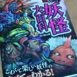 『大迫力!日本の妖怪大百科』。ジバニャンもコマさんもウィスパーも出てきませんが、秀逸です。