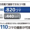 D5300の撮影枚数について気づいたこと。満充電で1500枚は撮れそうだ?