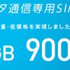 IIJmioの格安SIM をnexus7で使ってわかった、人気の理由