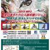 【終了】2015 関東モトクロス選手権開幕のお知らせ オフロードビレッジ