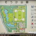 そうか公園はレイクタウン近くの大型公園。盗人カラスにご注意を‼‼