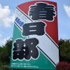 庄和総合公園は無料でバーベキューが楽しめます。近くにイオンやビバホームもあります