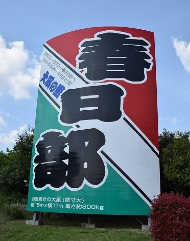 庄和総合公園 凧のオブジェ