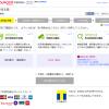 Yahoo!公金支払いで埼玉県の自動車税を払おうとしたけど止めました