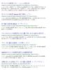 日本語が不自由な自転車通販サイトに騙されないようにしましょう