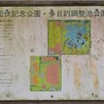 松伏総合公園は釣りたいほうだいのアダルトな公園です。子供はスルーかな