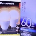 LED電球に換えて固定費を減らせ。蛍光灯型電球よりも明るいです