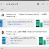 Amazonの1-Click注文で失敗しないために注意すべき4つの事