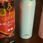 【節約】サーモスのマイボトルでお手軽コーヒー。まだコンビニでコーヒー買ってるの?