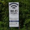福島県内の国道352号線と国道118号線には無料のWi-Fiスポットがあるので便利かも?