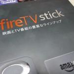Amazon Fire TV Stickが快適すぎてダメ人間になりそう