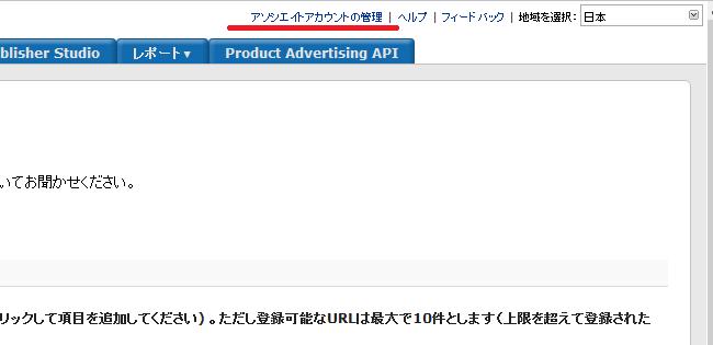 Amazon URL変更 アソシエイトアカウント管理画面