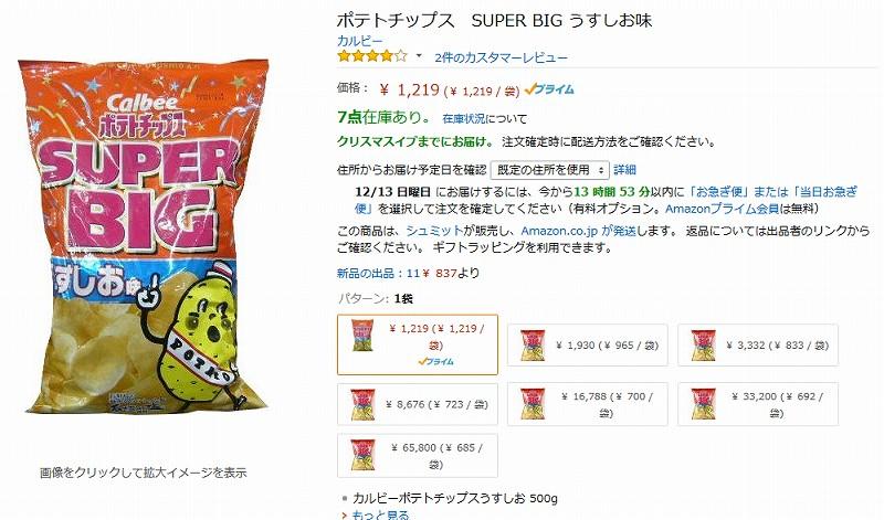 ポテトチップス スーパービッグサイズ Amazon