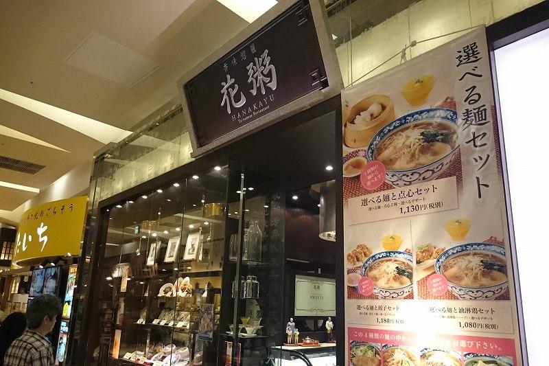 台湾料理 花粥 レイクタウン店