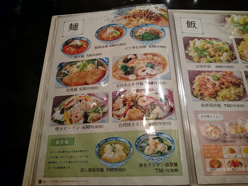台湾料理 花粥 レイクタウン店 メニュー