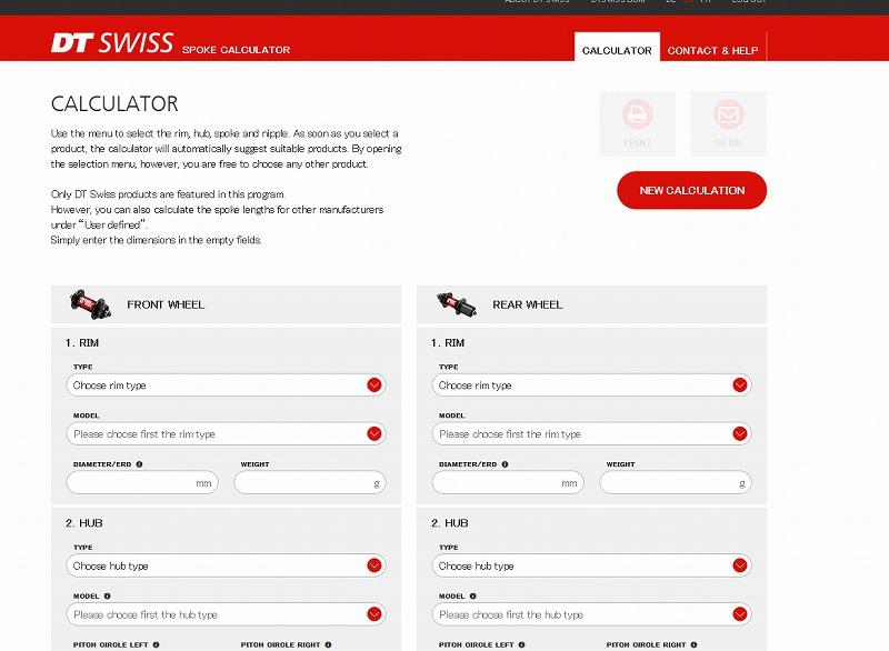 DT SWISS スポーク計算機 使い方