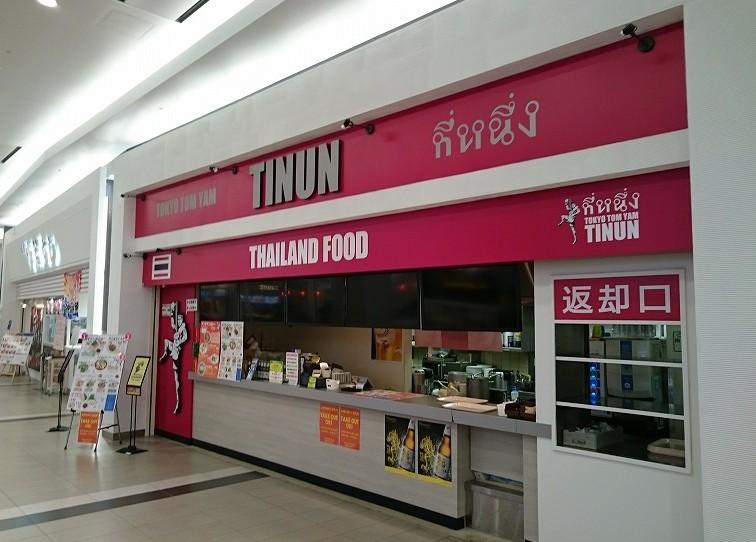 ティーヌン TINUN 外観