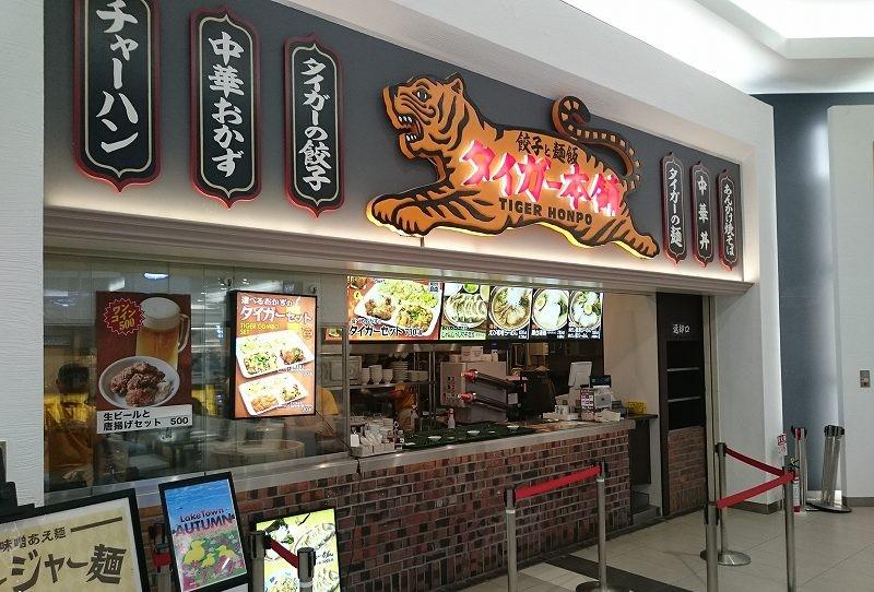タイガー本舗 イオンレイクタウン店