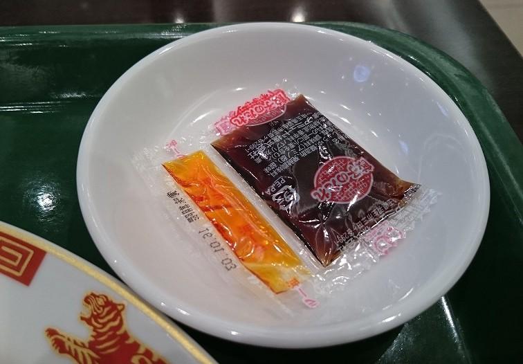 タイガー本舗 餃子のタレ