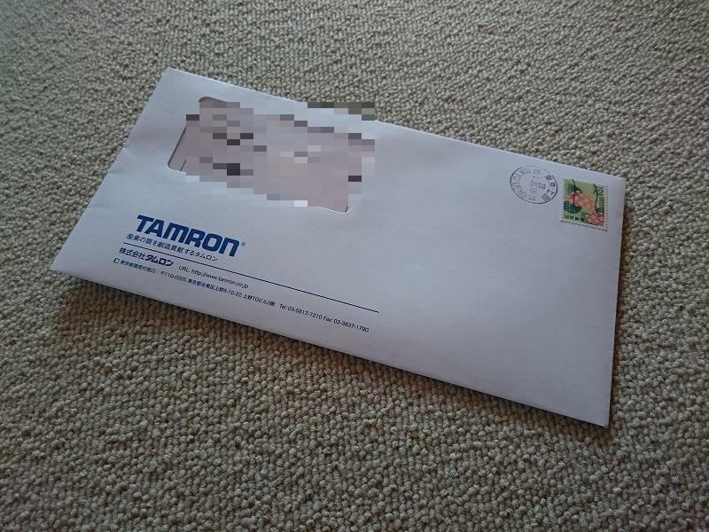 タムロンからの手紙