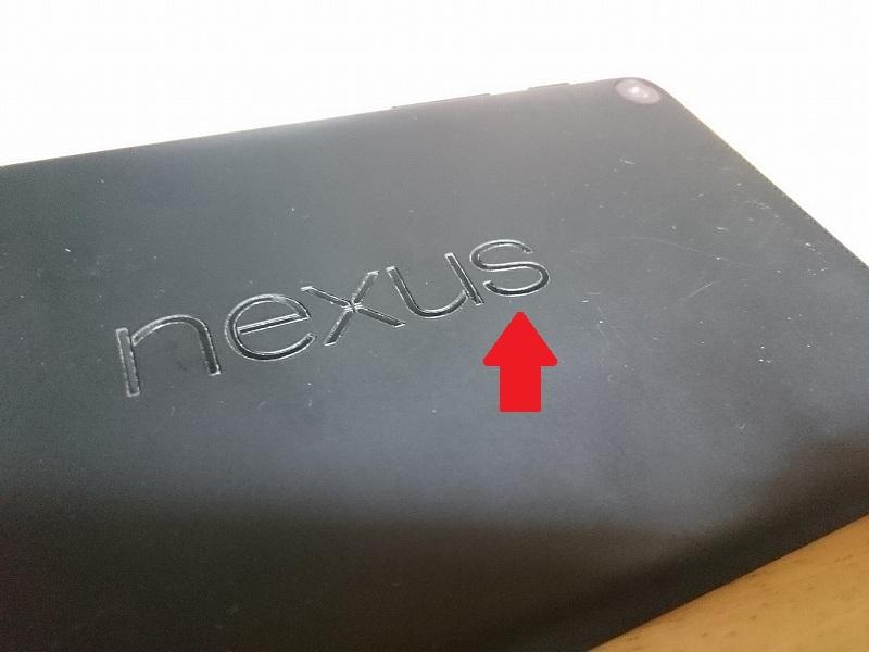 NEXUS7 背面
