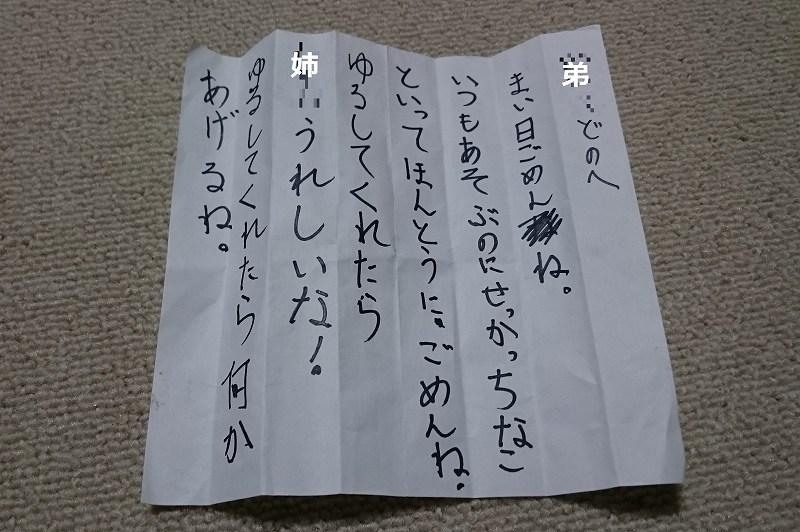 長女の手紙