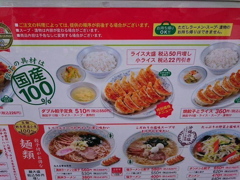 餃子のまんしゅう メニュー