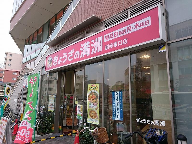 餃子のまんしゅう 越谷駅前店
