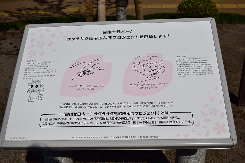 サギヤマ記念公園 浅田真央 羽生結弦のサイン