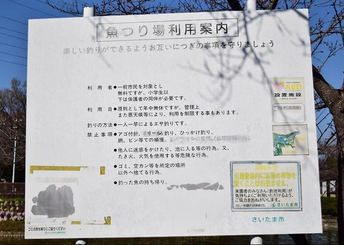 サギヤマ記念公園 お池の看板