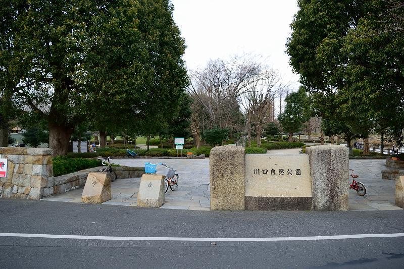 川口自然公園 入口