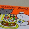 くまちゃん絵本「たんじょうび おめでとう」を読んだ、子育てパパの感想