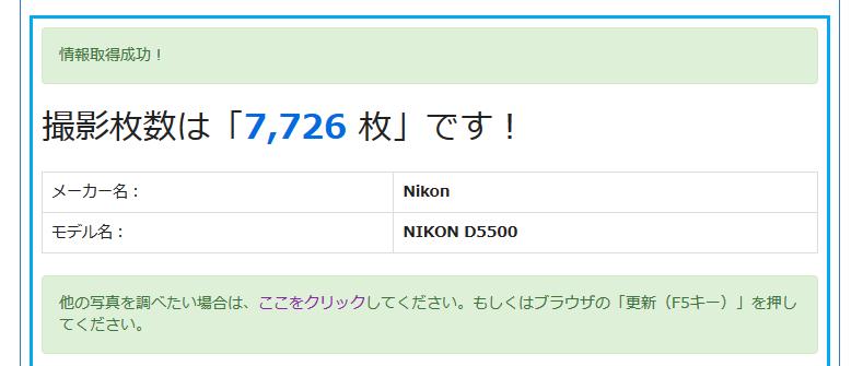 D5500 ショット数