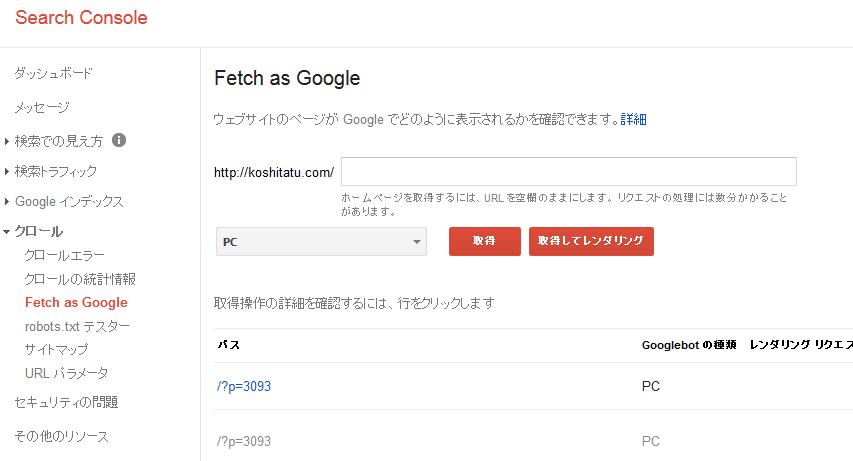 Fetch as Googleで再クロール
