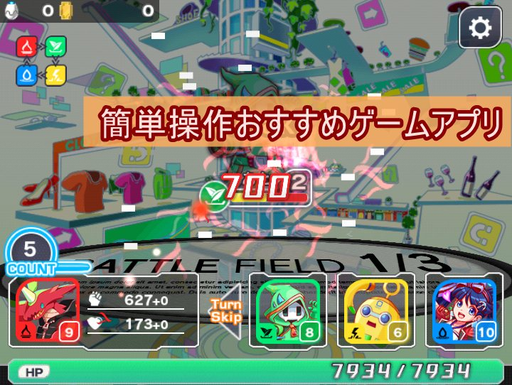ゲームアプリ タイトル画像