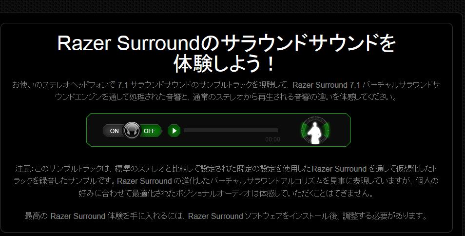 Razer Surround Personalized 7.1 ゲーミング オーディオ ソフトウェア