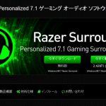 7.1chバーチャルサラウンドが無料で使える『Razer Surround』でPC映画を満喫する方法
