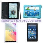 【爆安】10000円以下で買える、7インチタブレット6機種まとめ。購入は自己責任でお願いです!!!