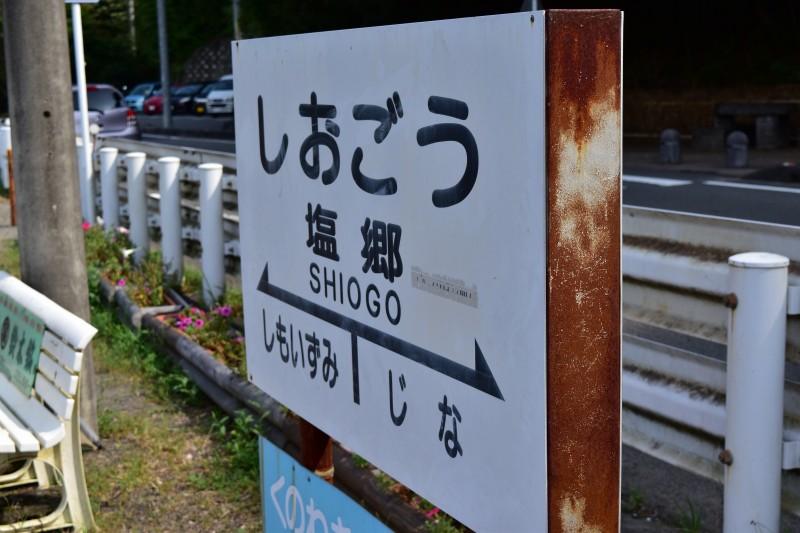 大井川鉄道 塩郷