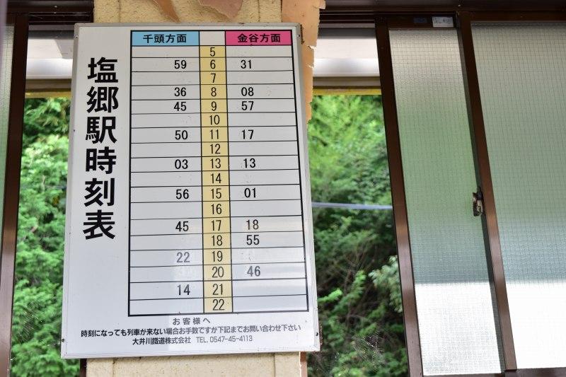 大井川鉄道 塩郷 時刻表