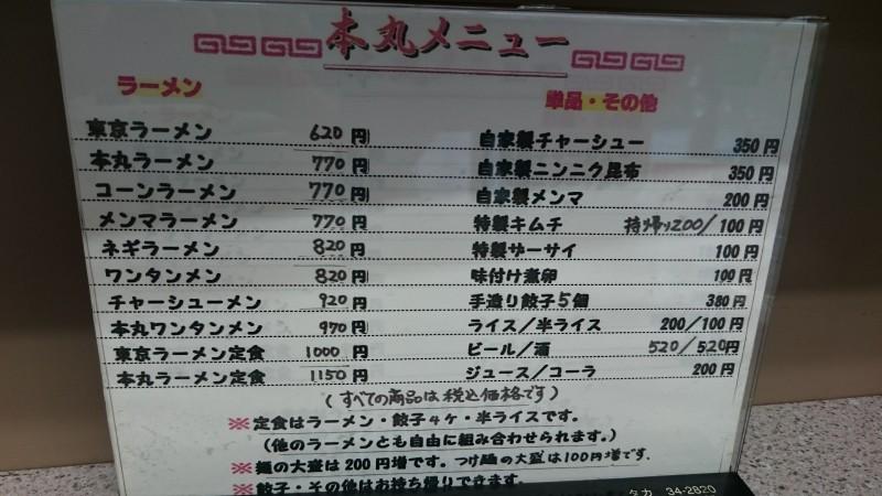 北越谷 東京ラーメン 本丸 メニュー