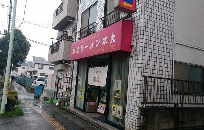 北越谷 東京ラーメン 本丸