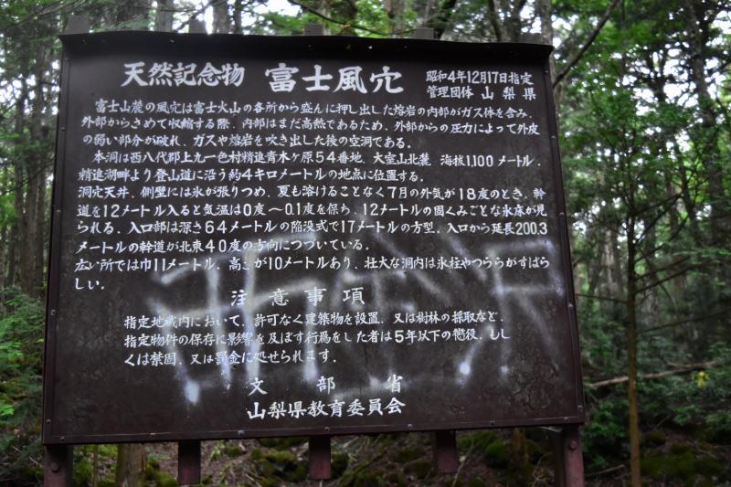 富士風穴 案内板
