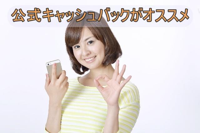 NURO光 キャッシュバックで満足する女性