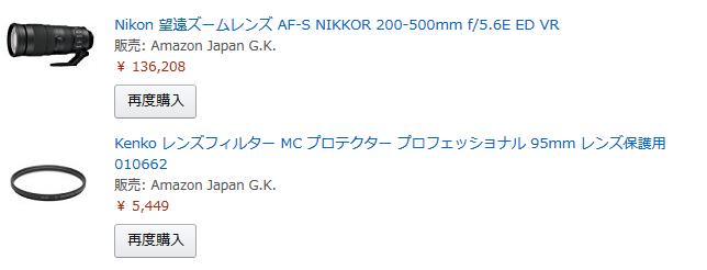Nikon AF-S NIKKOR200-500mm f/5.6E ED VR Amazonで購入
