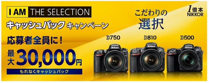 Nikon キャッシュバックキャンペーンバナー