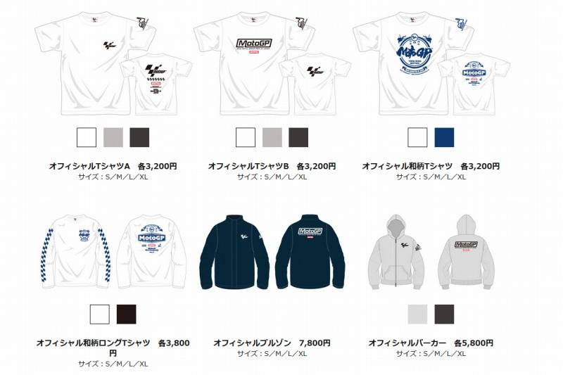 2016 MotoGP ツインリンクもてぎ オフィシャルTシャツ