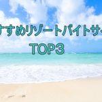 【リゾートバイト】おすすめTOP3と、リゾバイで知っとくべき『3つの注意点』