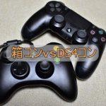 【PCゲーム】Xbox360「箱コン」とPS4コントローラー「DS4コン」を比較してみる!!!
