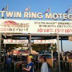 ツインリンクもてぎの『MotoGP』は、ボッチで自由席でステイエリア宿泊が最高に面白い